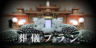 葬儀プラン_400x200